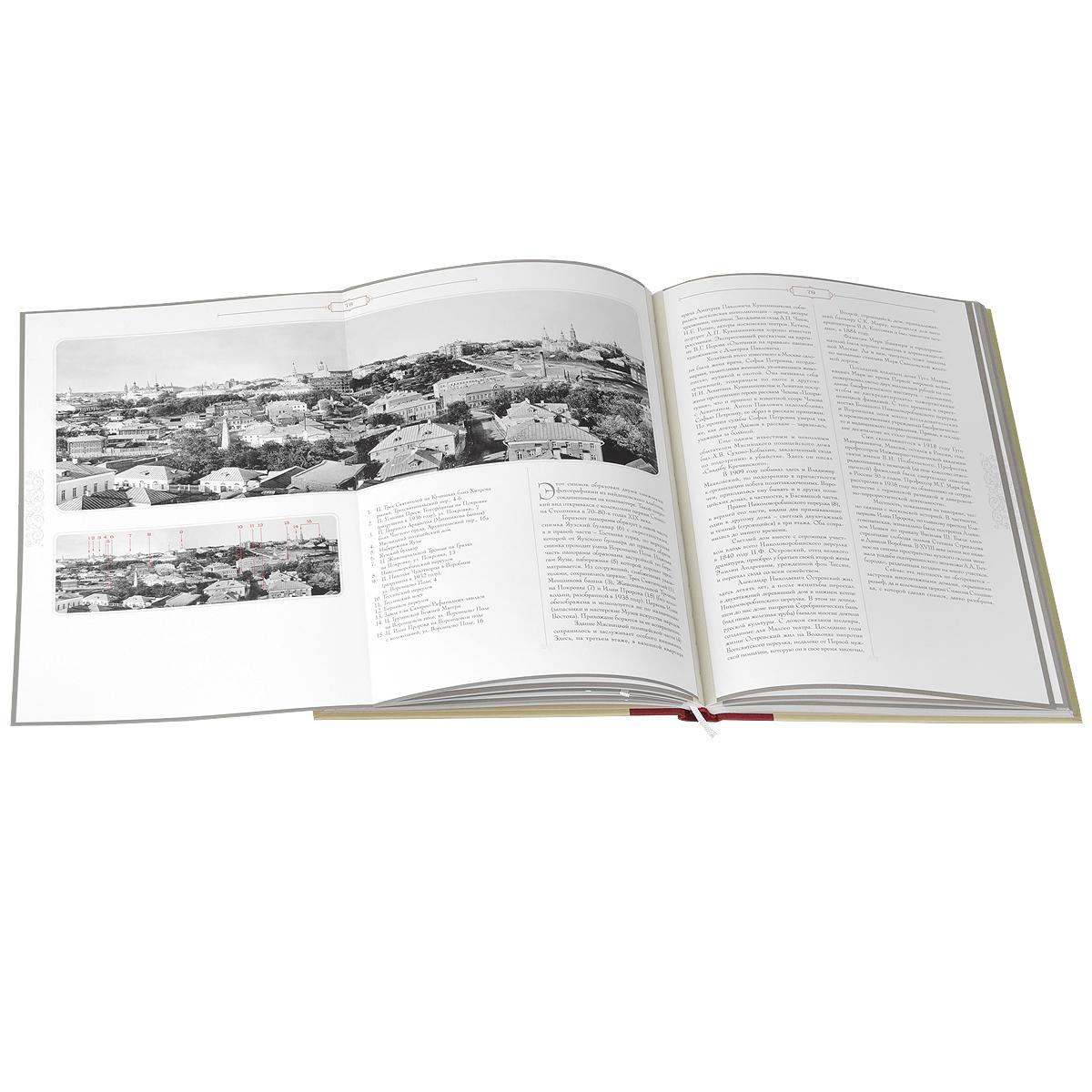 Виды Москвы XIX и XXI веков. Сопоставления и комментарии