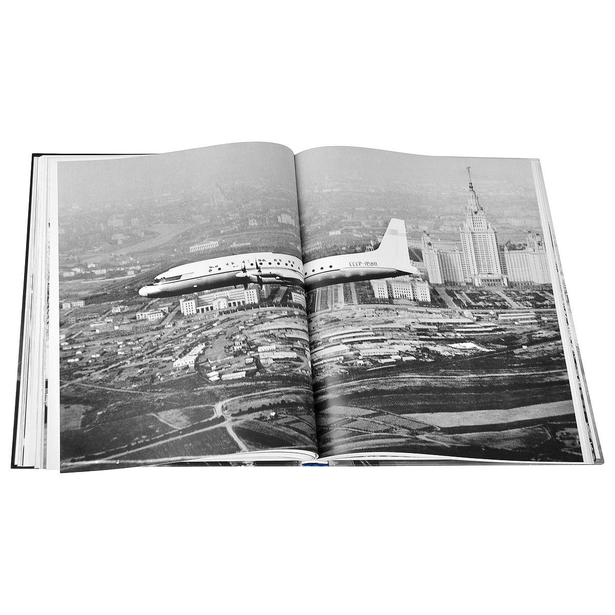 Москва в фотографиях. 1945-1950-е годы. Альбом