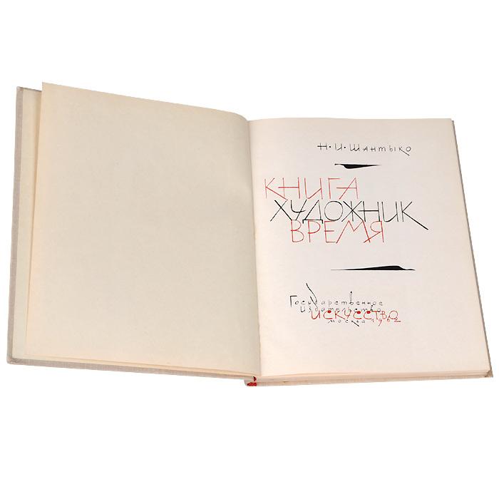 Книга. Художник. Время