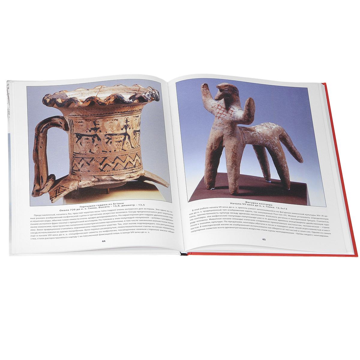 Музей кикладского искусства. Афины. Том 83