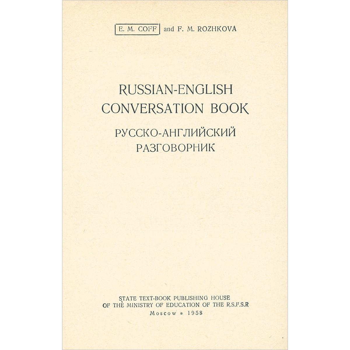 Russian-English Conversation Book / ������-���������� �����������