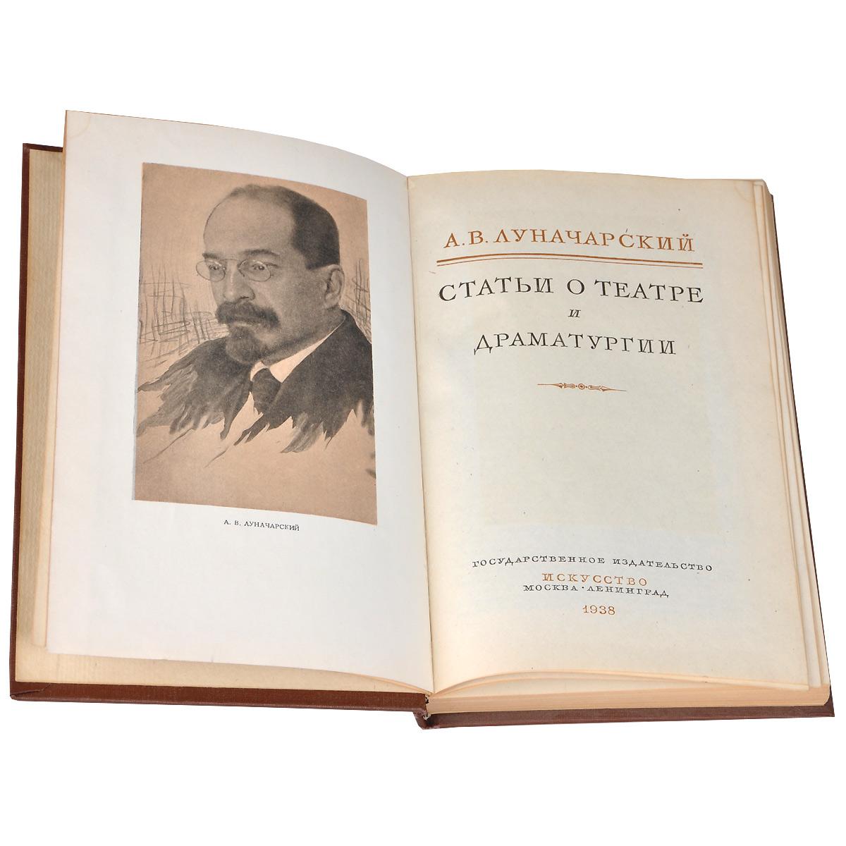Статьи о театре и драматургии