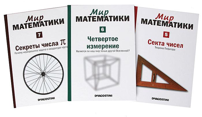 """Серия """"Мир математики"""" (комплект из 9 книг)"""