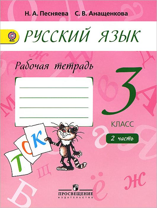 желтовская рабочая тетрадь третий класс