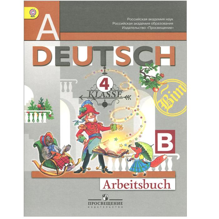 Немецкий язык arbeitsbuch 11 класс ГДЗ