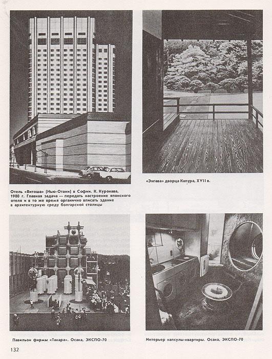 Архитектура Запада-4: Модернизм и постмодернизм, критика концепций