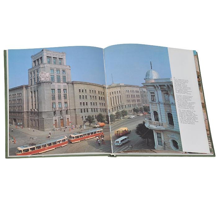 ����i�. ���i�������. ���'������. ���������� / �������. �����������. ���������. ���������� / Kharkov: Architecture, Monuments