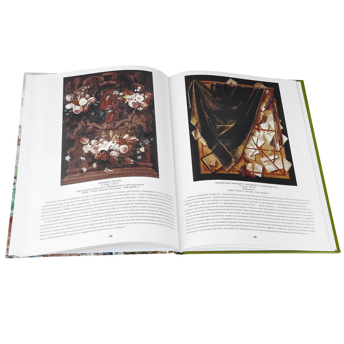 Музеи изящных искусств (комплект из 3 книг)
