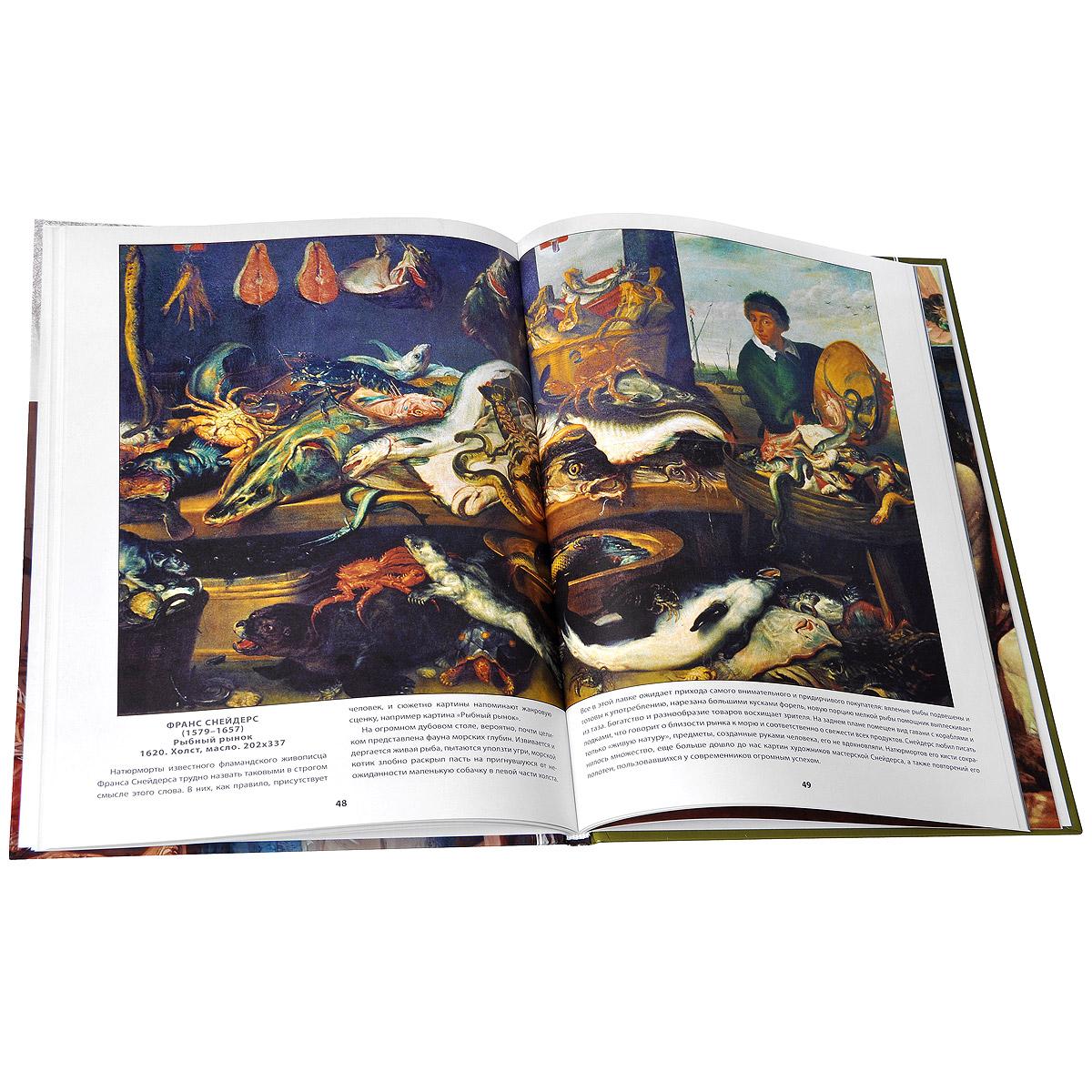 Музеи изящных искусств (комплект из 2 книг)