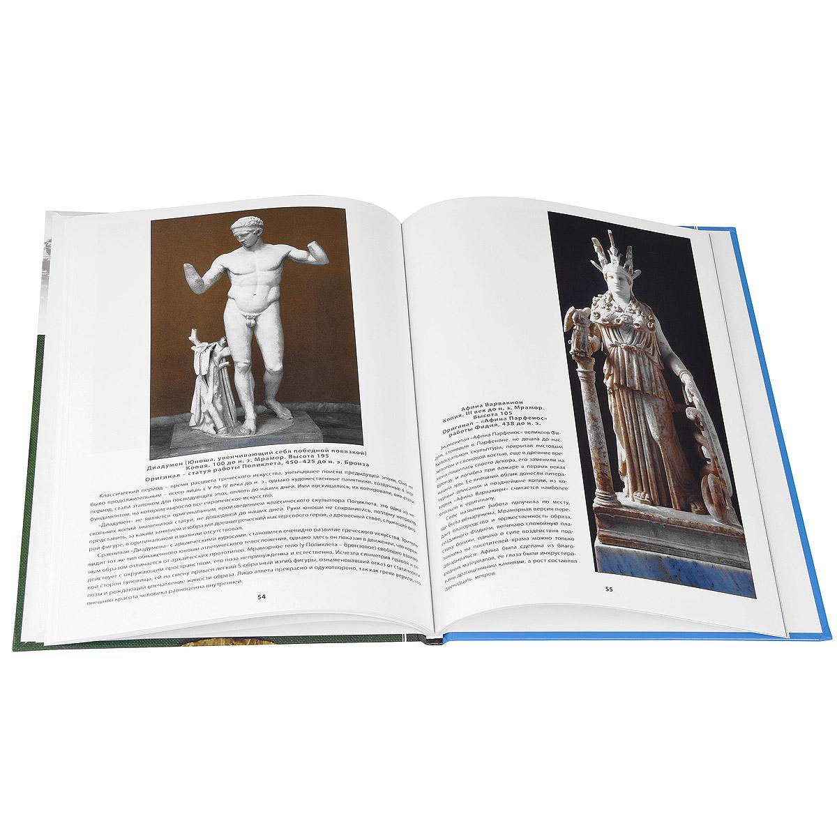 Археологические музеи (комплект из 2 книг)