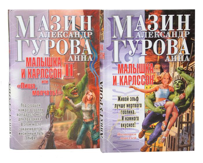 Малышка и Карлссон (комплект из 2 книг)