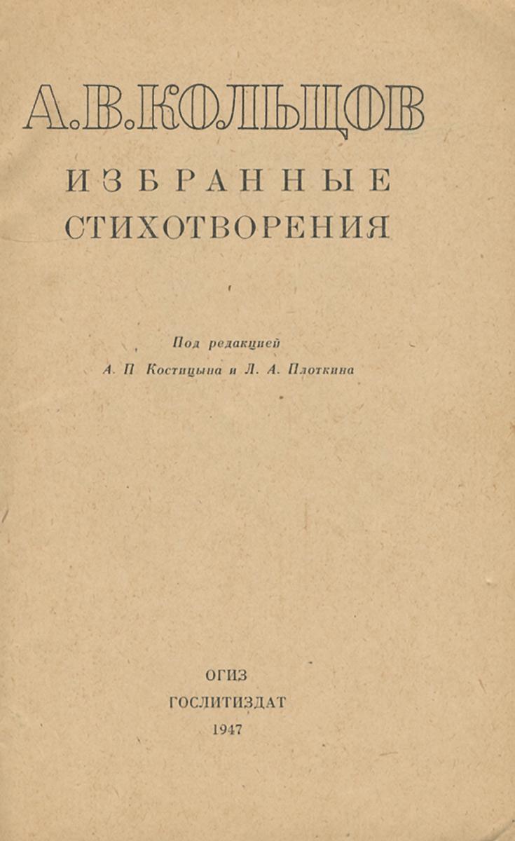 А. В. Кольцов. Избранные стихотворения