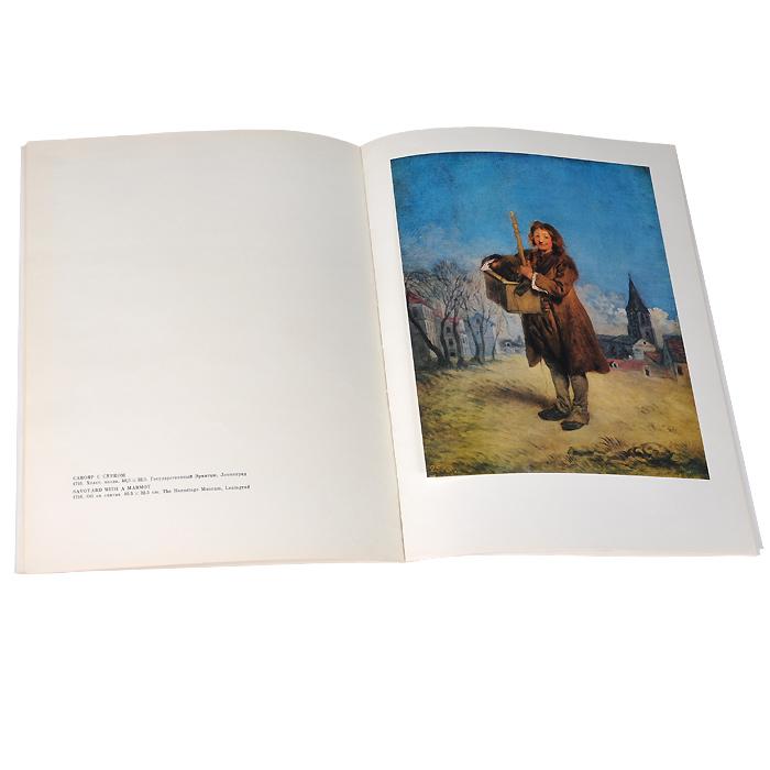 Antoine Watteau: Masters of World Painting / Антуан Ватто. Мастера мировой живописии