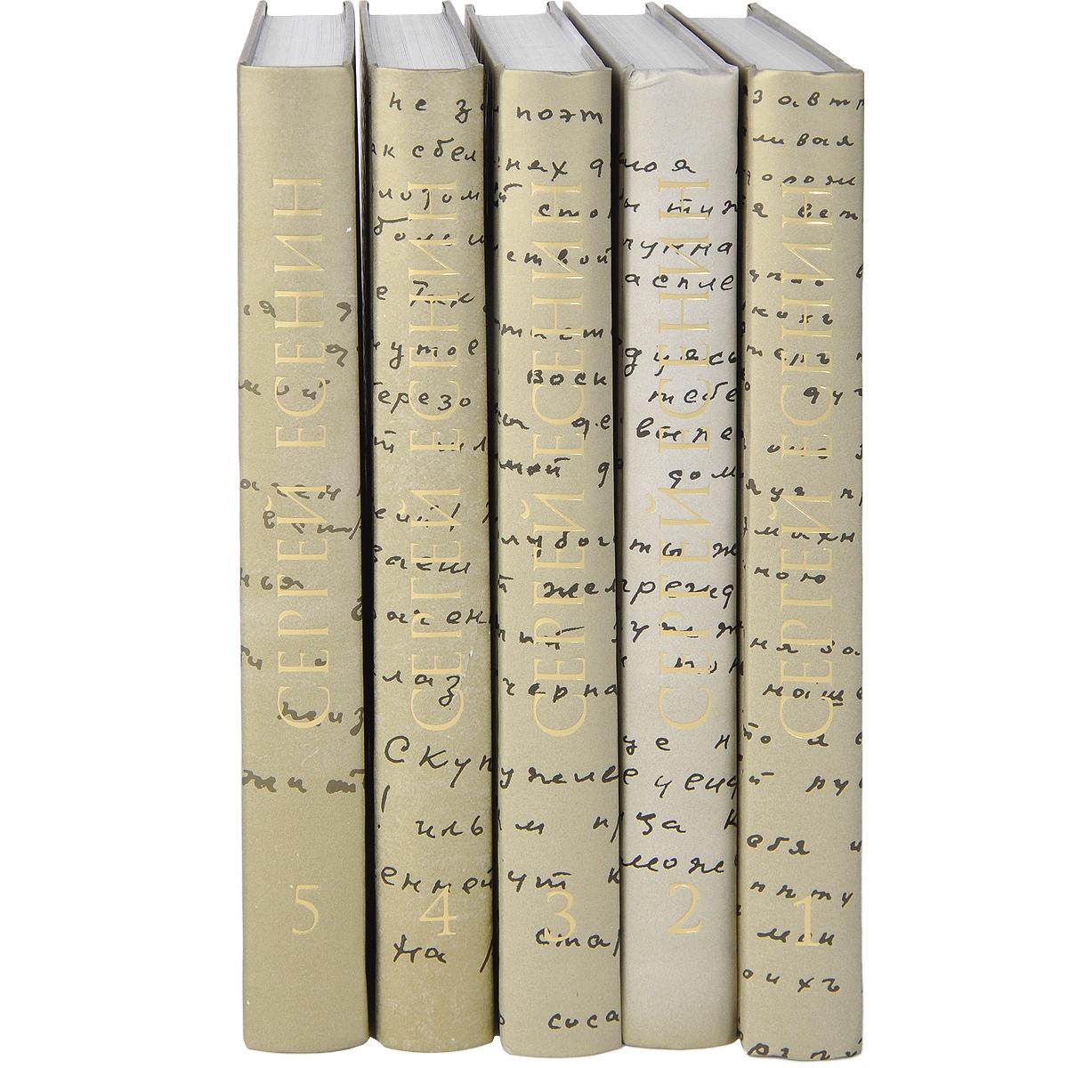 Сергей Есенин. Собрание сочинений. В 5 томах (комплект из 5 книг)