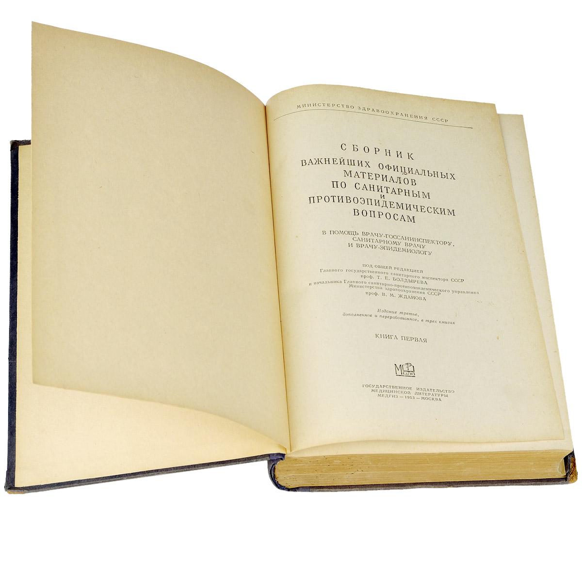 Сборник важнейших официальных материалов по санитарным и противоэпидемическим вопросам. В 3 книгах. Книга 1