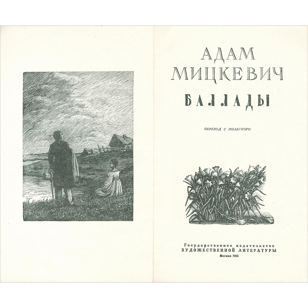 А. Мицкевич. Баллады