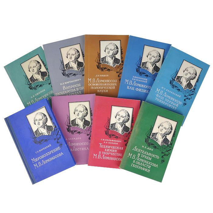 М. В. Ломоносов. К 250-летию со дня рождения. 1711-1961 (комплект из 9 книг)