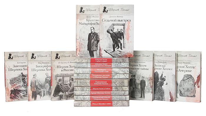 """Серия """"Великие сыщики. Шерлок Холмс"""" (комплект из 30 книг)"""