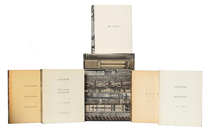 Архитектурно-художественные памятники городов СССР (комплект из 27 книг)