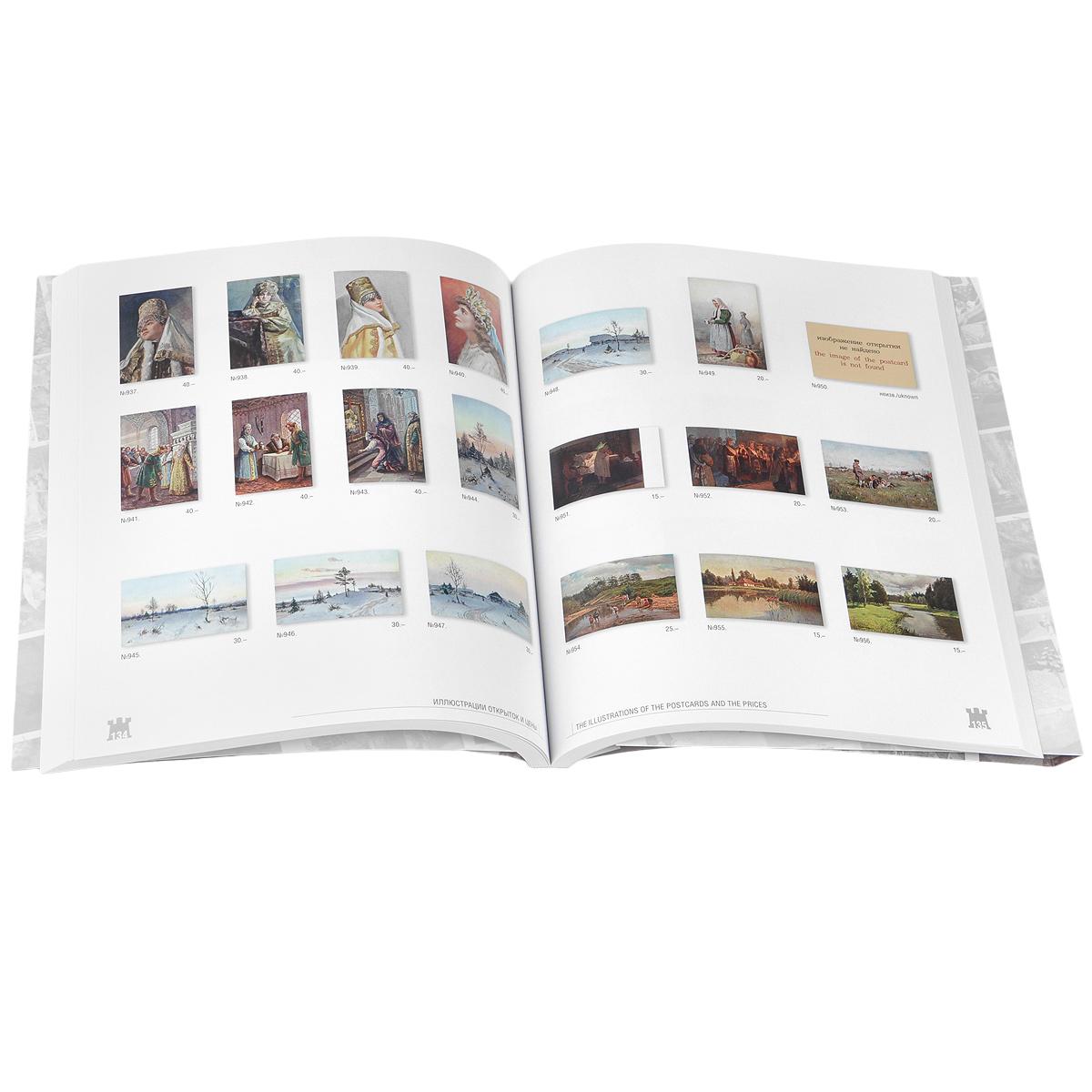 """Издательство """"Ришар"""". Иллюстрированный каталог почтовых открыток"""