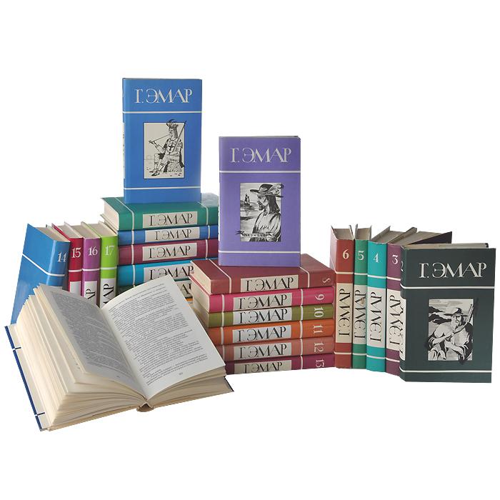 Гюстав Эмар. Собрание сочинений в 25 томах (комплект из 25 книг)