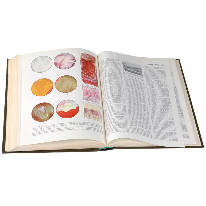 Большая медицинская энциклопедия (комплект из 29 книг)
