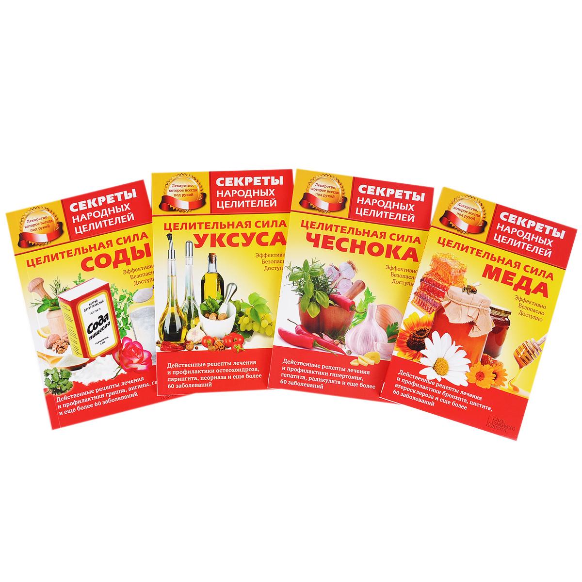 Целительная сила уксуса, чеснока, меда, соды (комплект из 4 книг)