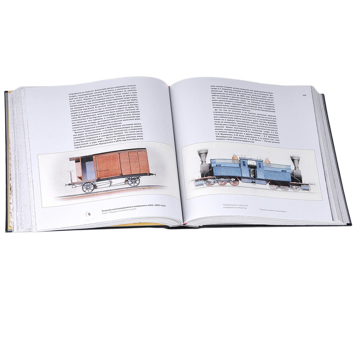 Российская Империя. Железные дороги (подарочное издание)