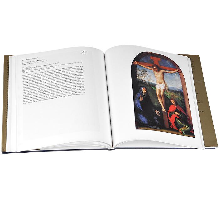 Североитальянская живопись XV века