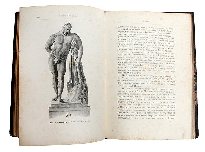 История искусств. Том I, выпуск 2