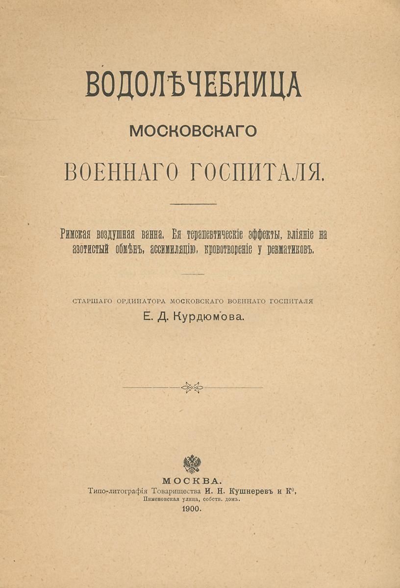 Водолечебница московского военного госпиталя