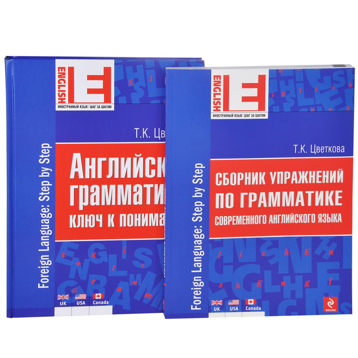 Полный курс английской грамматики для тех, кто говорит по-русски (комплект из 2 книг)