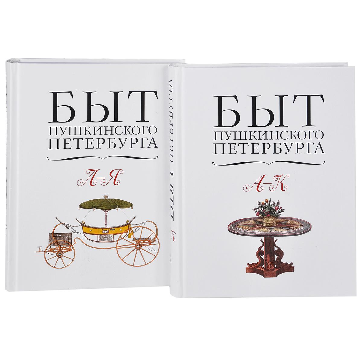 Быт пушкинского Петербурга. Опыт энциклопедического словаря. В 2 томах (комплект)
