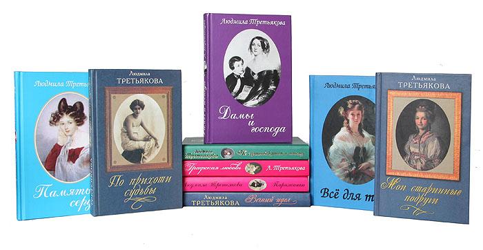Людмила Третьякова (комплект из 14 книг)