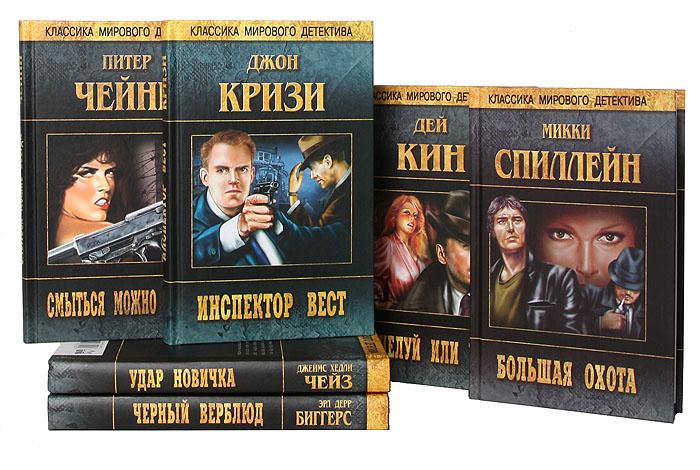 """Серия """"Классика мирового детектива"""" (комплект из 11 книг)"""