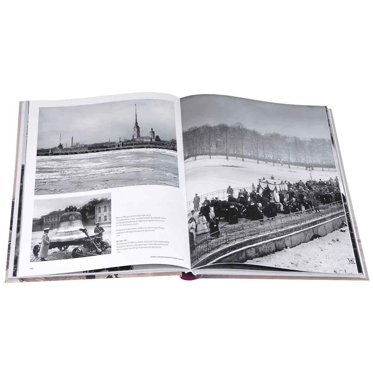 Православный Петербург и окрестности в фотографиях конца XIX - начала ХХ века