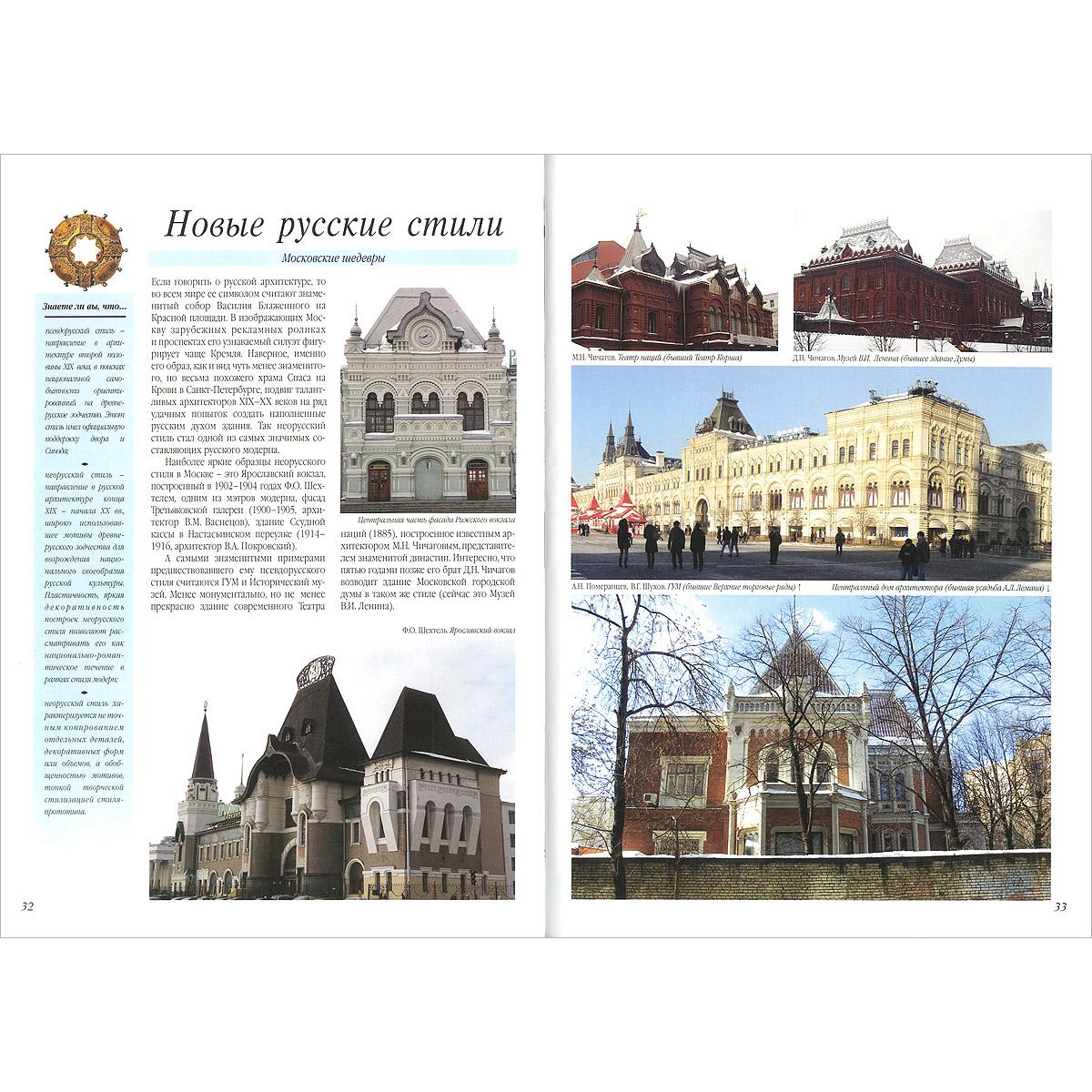 Москва. Город чудный, город древний. Чудеса архитектуры