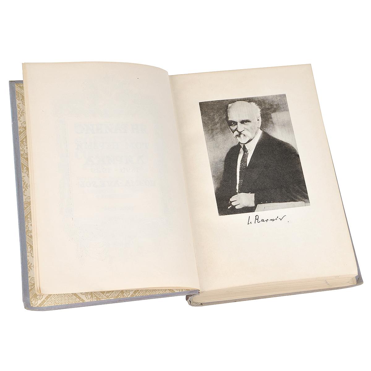 Ян Райнис. Собрание сочинений в 3 томах (комплект из 3 книг)