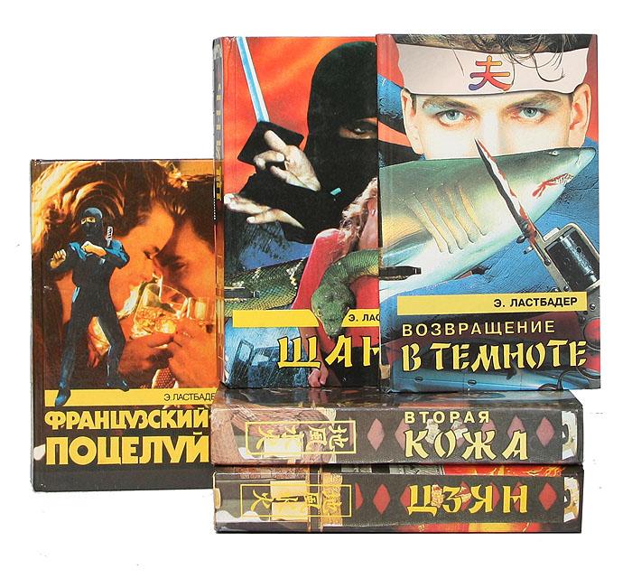 Эрик Ластбадер (комплект из 11 книг)