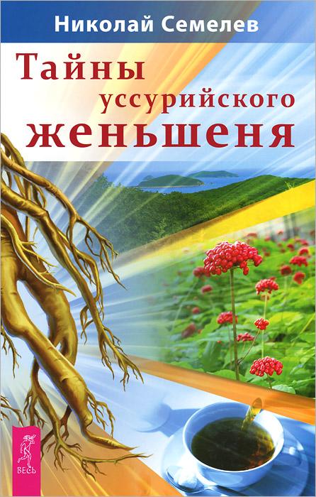 Тайны русских знахарей. Тайны женьшеня. Магия трав от А до Я (комплект из 3 книг)