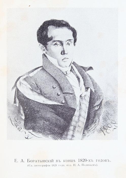 Сочинения Боратынского. В 2 томах (комплект из 2 книг)