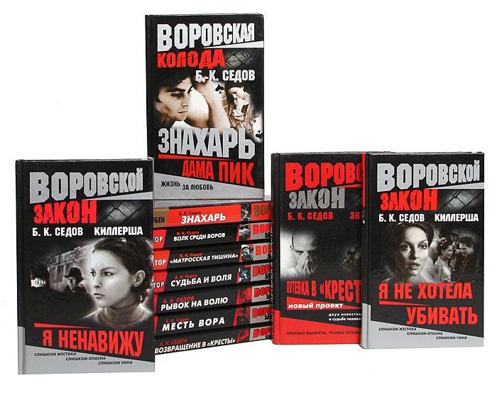 Воровской роман (комплект из 19 книг)