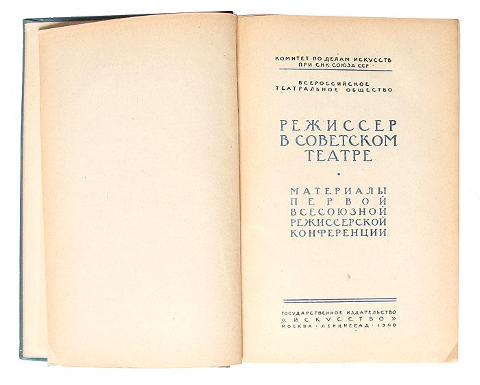 Режиссер в советском театре