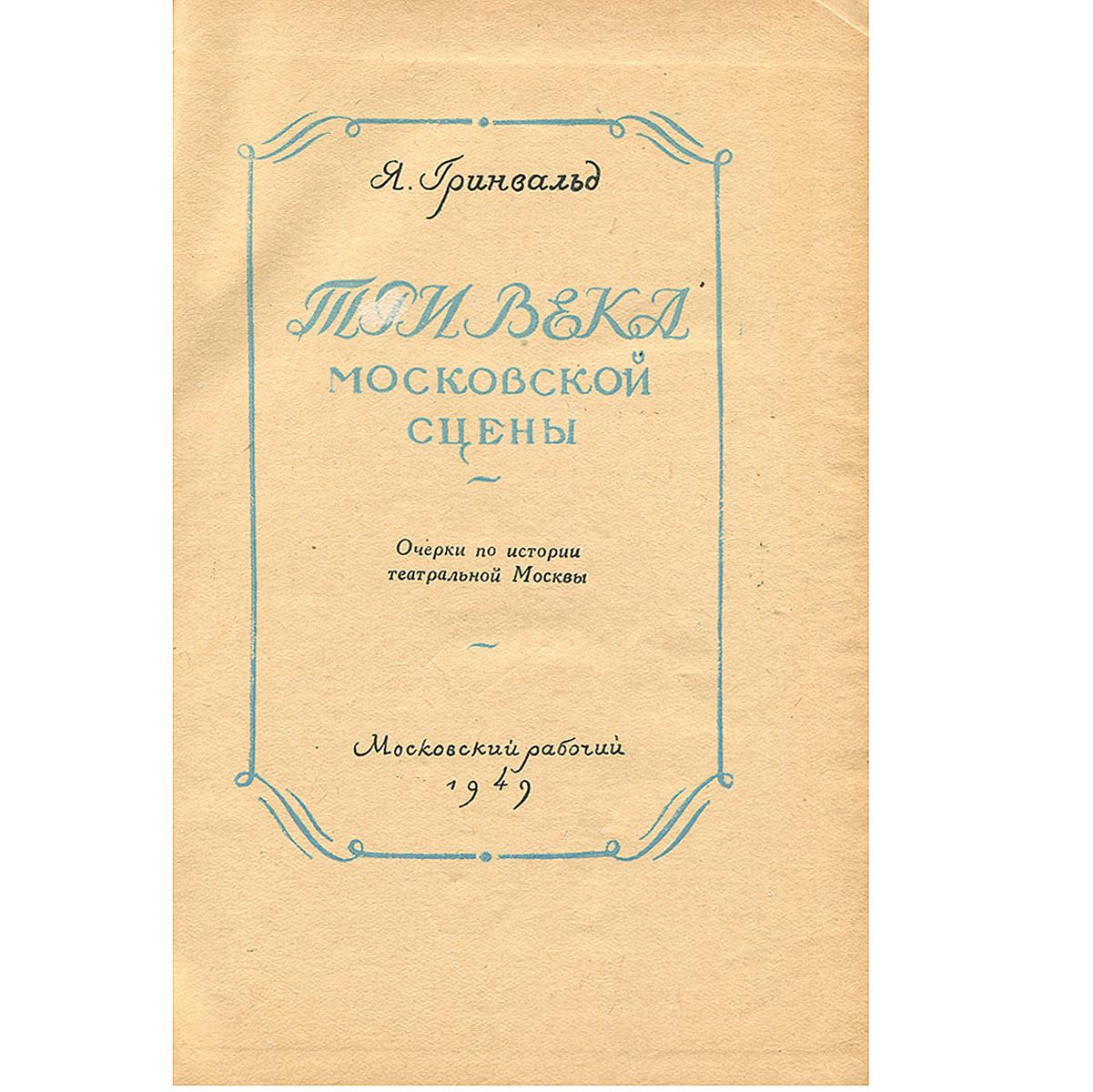 Три века московской сцены