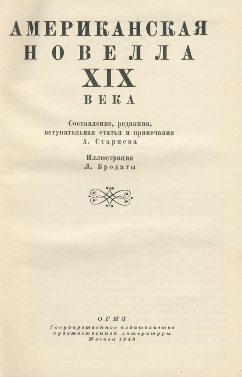 ������������ ������� XIX ����