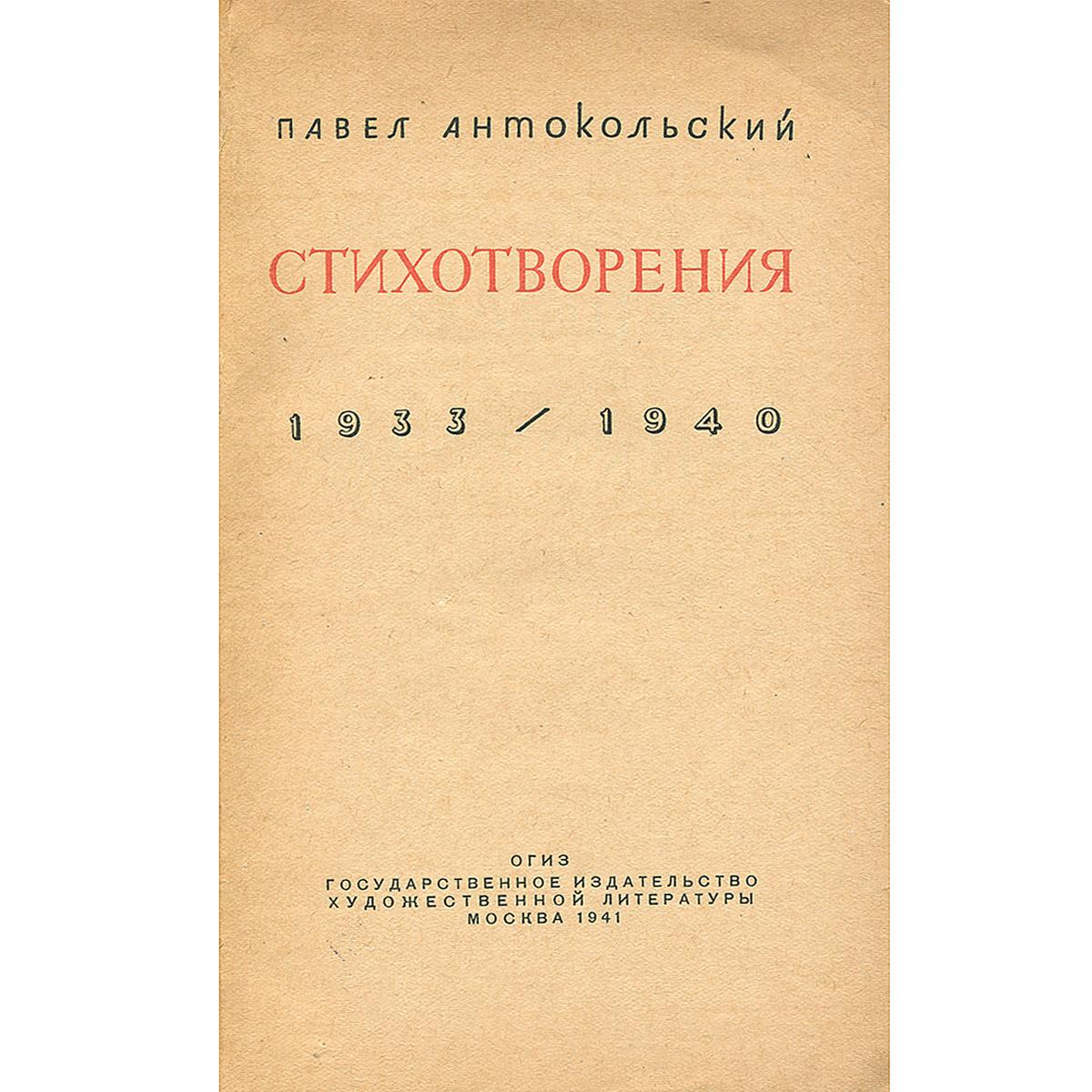 Павел Антокольский. Стихотворения 1933/1940