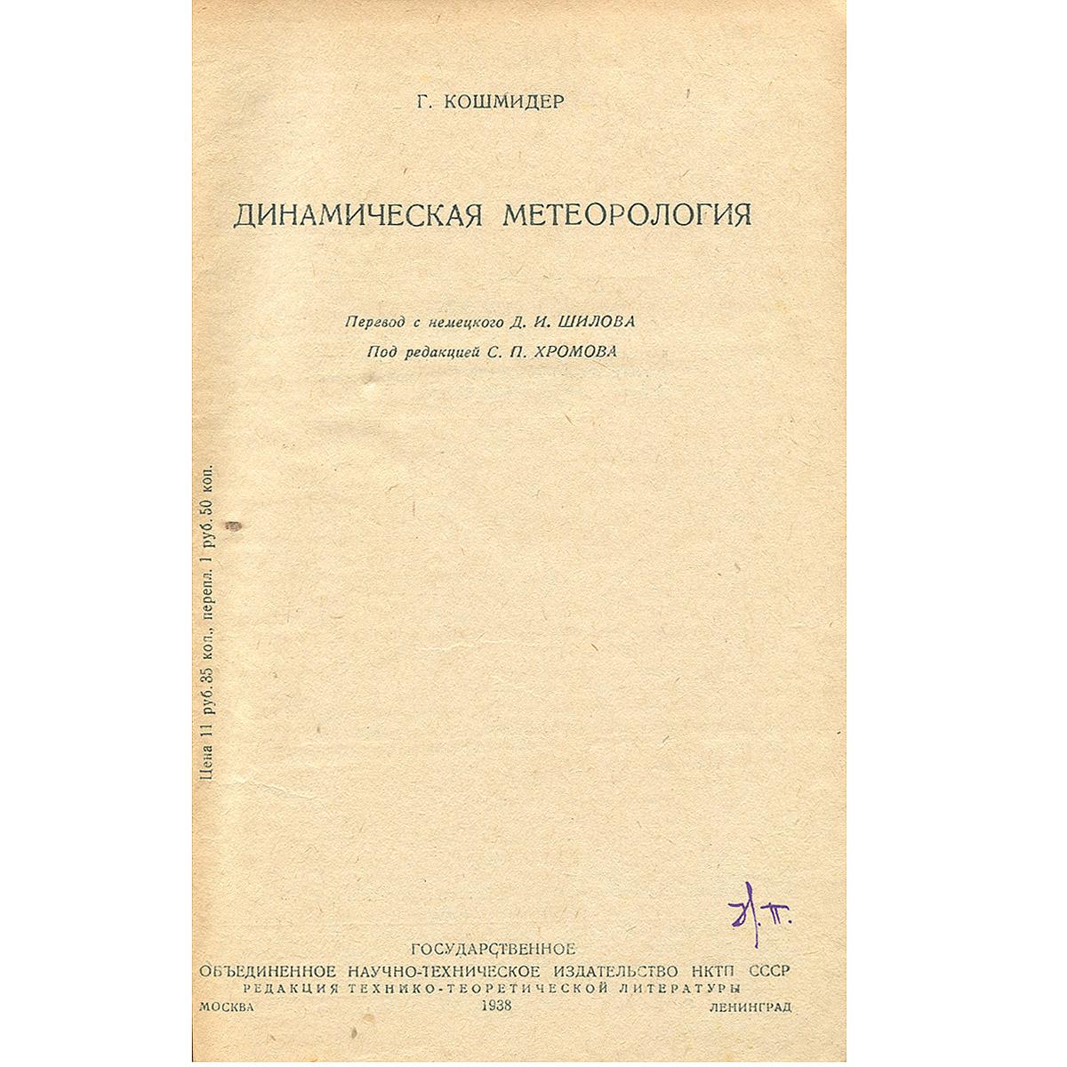 Динамическая метеорология
