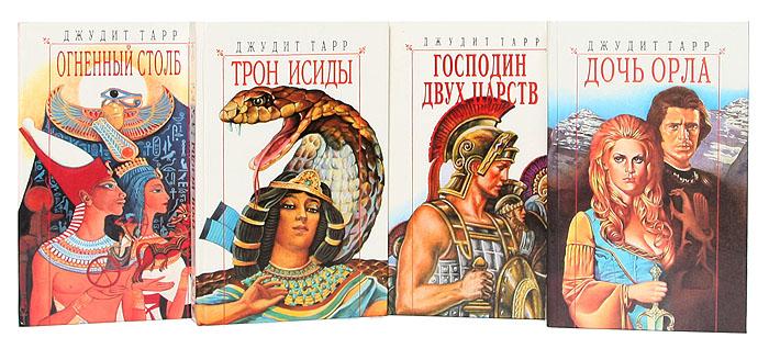 Джудит Тарр (комплект из 4 книг)