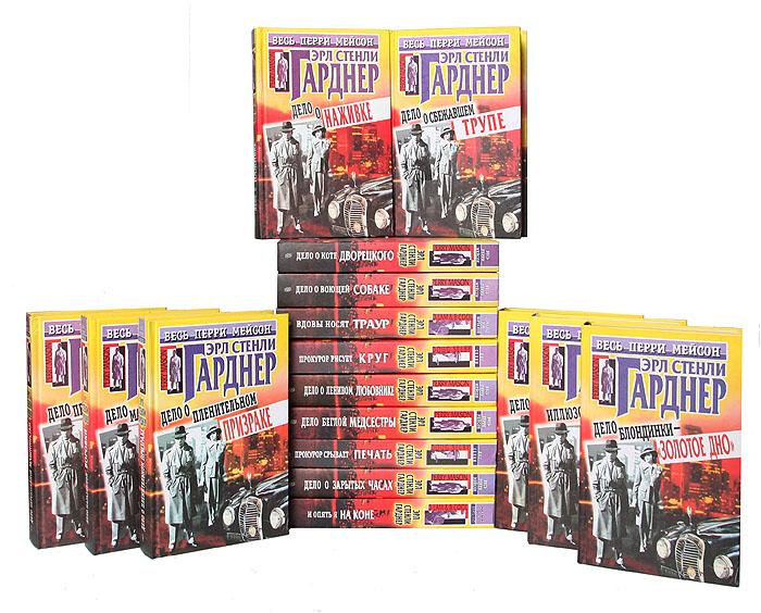 Эрл Стенли Гарднер (комплект из 30 книг)
