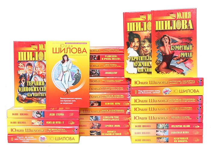 Юлия Шилова (комплект из 29 книг)